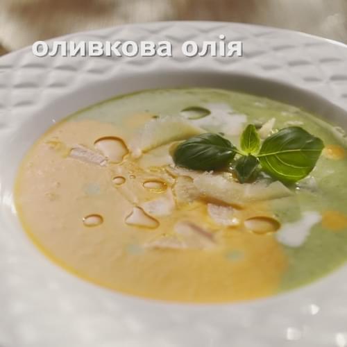 Крем-суп гарбузовий та зелений